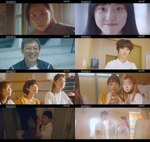 [간밤의 TV]  '땐뽀걸즈' 첫방 막장없는 힐링  '인생드라마 예감···현실감 넘치는 유쾌한 성장기