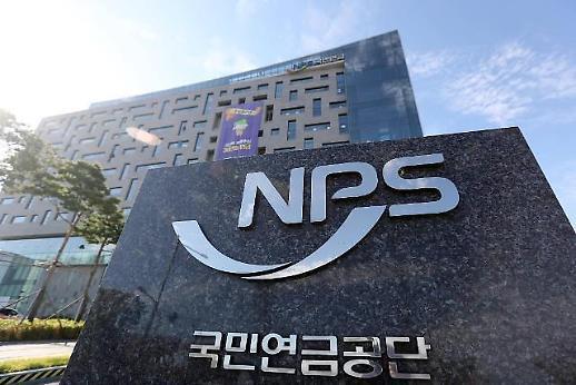 국민연금, 비상임이사 4명 임명…이사회 12명 구성 완료