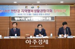 한탄강 지역행복생활권협의회 정례회의 개최