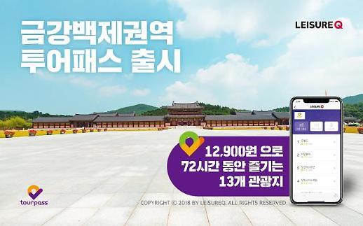 레저큐, 금강백제권역투어패스 출시…72시간 자유이용권 1만2900원