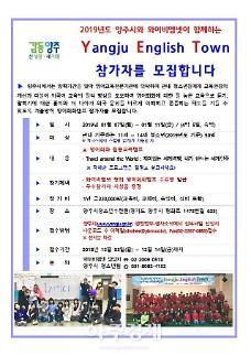 양주시, 내년도 'Yangju English Town'겨울영어회화캠프 참가자 모집
