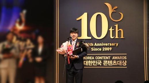 핑크퐁 김민석 대표, '콘텐츠 대상' 해외진출 대통령 표창