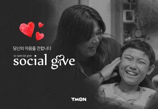 티몬 소셜기부, 올해 1020세대 기부 늘어…5년연속 1억돌파