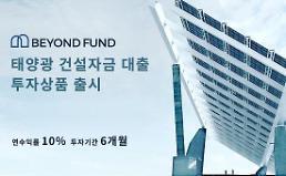비욘드펀드, 태양광 발전소 건설자금 대출 투자상품 출시
