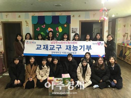 경복대 아동상담보육과, 교재교구 재능기부 훈훈