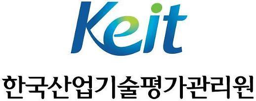 KEIT, 융합 신제품 시험·인증‧사례 공유로 시장진출 지원강화