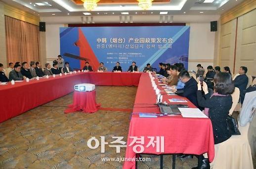 중국 옌타이서 '한중산업단지 정책발표회' 개최 [중국 옌타이를 알다(338)]