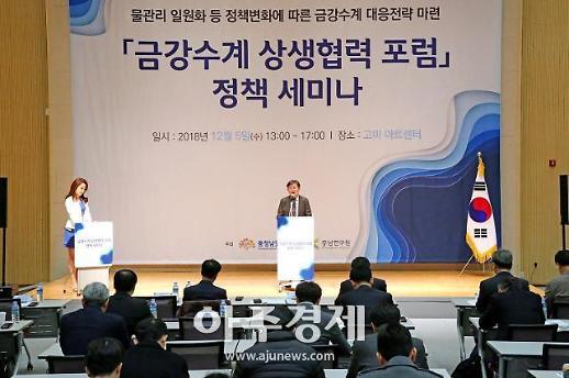 충남도, 미래 건강한 금강을 위한 전문가 토론의장 열려