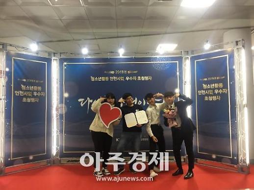 안양시청소년재단 청소년활동 안전 사업 우수자 '장려상' 수상