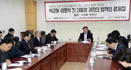한국당 박근혜 사면론 수면 위로…국회 결의안 추진은 제동