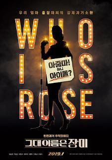 그대 이름은 장미 내년 1월 개봉 확정…호기심 자극하는 런칭 포스터 공개