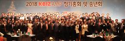 중기중앙회 KBIZ AMP 총동문회, 사랑나눔기부금 4000만원 후원