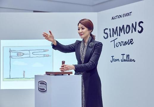 시몬스, 장 줄리앙 작품 경매 실시… 수익금 전액 지역사회에 사용