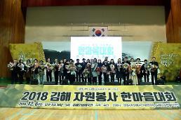 김해시, 2018 자원봉사 한마음대회 개최