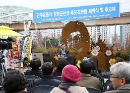 김해시, 민주운동가 김병곤 추모 조형물 제막식, 추모제 개최