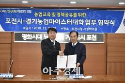 포천시-경기농업마이스터대학, 농업교육 및 정책공유를 위한업무협약 체결