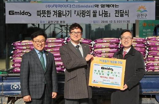 지마이다스, 금천구청에 사랑의 쌀 2000kg 기부