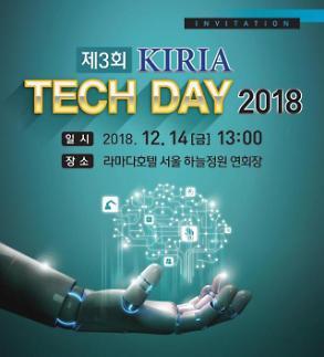로봇산업진흥원, 재활로봇 및 웨어러블 기술 분석 세미나 개최