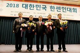 경인여자대학교, 2018 한센대상 수상 쾌거