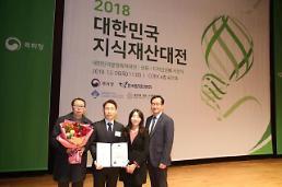 아모레퍼시픽 대한민국 발명특허대전 특허청장상 수상