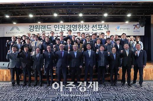 강원랜드, 인권경영헌장 선포식 개최…인권경영 실천의지 천명