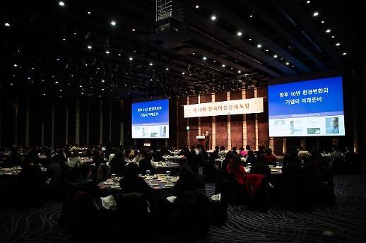 여경협, 제18회 한국여성경제포럼 개최···여성기업인 200여명 참석
