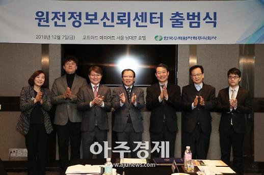 원전 정보 투명공개…한수원, 원전정보신뢰센터 출범
