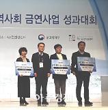 안산시 상록수보건소, 지역사회 금연사업 우수기관 선정