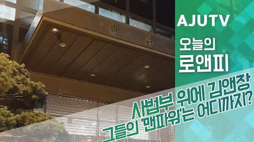 [오늘의 로앤피] 정관계 거미줄 인맥 포진…김앤장 맨파워 어디까지?