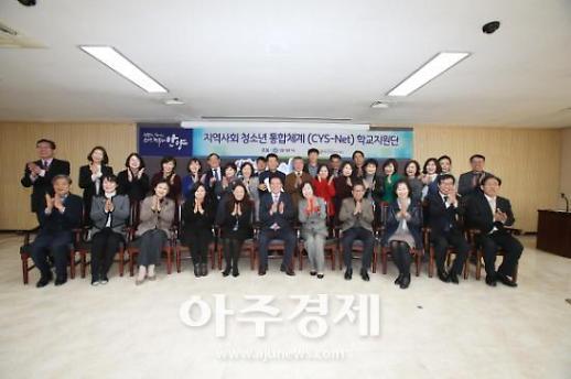 안양시청소년재단 CYS-Net 초등·중고교 지원단 회의 진행