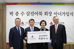 삼진어묵(주) 박종수 회장, 아너 소사이어티 가입