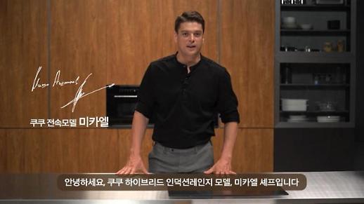 쿠쿠, 미카엘 셰프와 함께 하이브리드 인덕션레인지 홍보 박차