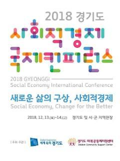 [경기도] 13~14일 2018 사회적경제 국제컨퍼런스 개최
