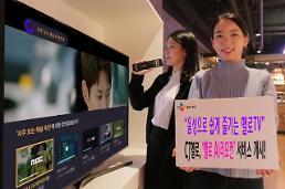 CJ헬로, AI리모컨 출시…음성으로 즐기는 케이블TV 서비스 개시
