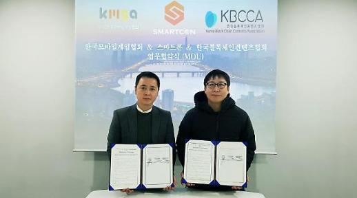 스마트콘·모바일게임협회, 한국블록체인콘텐츠협회와 업무협약