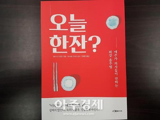 [아주책 신간]'오늘 한잔?'..애주가 의사들이 권하는 최강 음주법