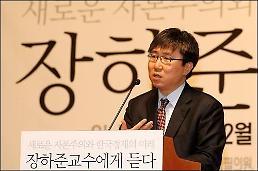 장하준 한국 경제 국가 비상사태… 심각성 인식이 해결의 첫걸음