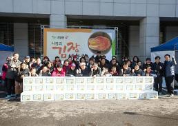 서울주택도시공사(SH공사), 임대주택에 사랑의 김장나누기