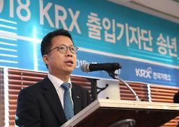 정지원 거래소 이사장 코스닥 상장심사 업종별 차별화