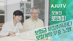 [오늘의로앤피] 보험금 부정취득하다 보험계약 무효 '낭패'