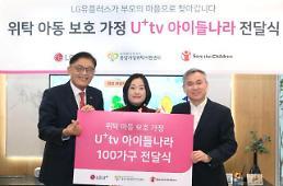 LG유플러스, U+tv 아이들나라로 위탁가정 아이들 교육 돕는다