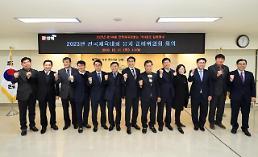 김해시, 2023년 전국체전은 김해로...준비위 회의 개최