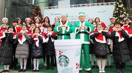 스타벅스, 산타 바리스타 기금 4억7100만원 전달