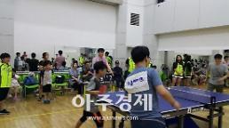성남시청소년재단 마을과 함께하는 가족탁구대회 개최
