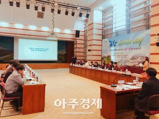 제21회 호미곶한민족해맞이축전 준비상황 보고회 열려