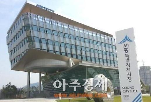 수도권 기업 겨냥 세종시, 오는 14일 서울서 투자유치 사업설명회 연다