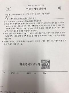 [입장문]인력 변동으로 승객 위험 초래하는 인천공항공사…민노총 전국공공운수노조 인천공항지역지부