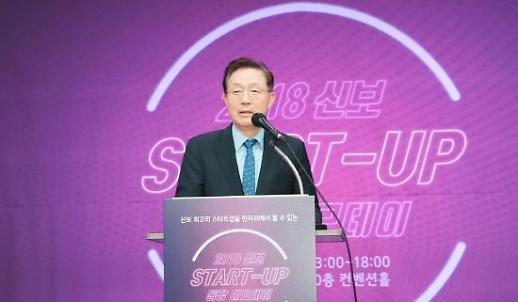 신용보증기금, 스타트업 투자유치 위한 데모데이 개최