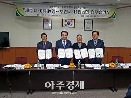 만세보령 농특산품, 대한민국 최대 관광도시 제주시에서 판매된다.