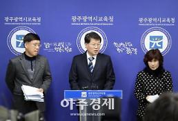 광주시교육청 감사 거부한 유치원 4곳 고발